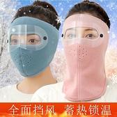 冬季保暖面罩女全包加厚護頸防寒防塵騎行透氣護目全臉蒙面口罩男快速出貨