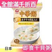【小福部屋】日本 即食 中華粥 干貝 美味 好吃 方便 低熱量 沖泡 宵夜 颱風 4包入【新品上架】