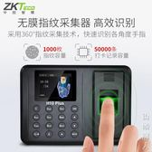 智慧指紋打卡機H10PLUS指紋考勤機指紋式員工上下班簽到一體機手指打卡神器 NMS街頭潮人