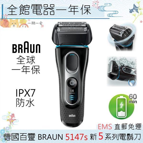 【一期一會】【日本代購】 德國百靈 BRAUN 新5系列電鬍刀 5147s IPX7防水-全機可水洗 5040s後繼機