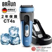 【德國百靈 BRAUN】3系列°CoolTec 冰感電鬍刀 CT4s
