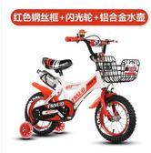 兒童自行車2-3-4-6歲男女寶寶童車12-14-16-18寸小孩子單車腳踏車igo  莉卡嚴選