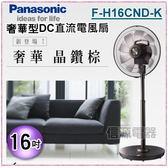 16吋【Panasonic國際牌★奢華型DC直流負離子遙控立扇】F-H16CND-K*免運費*【新莊信源】