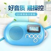 樂果 Q12收音機迷你插卡小音響播放器TW