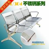 排椅三人位304全不銹鋼連排椅公共座椅等候椅車站辦公休息長椅 酷男精品館