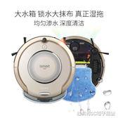 掃地機器人家用全自動智慧超薄吸塵器地寶大吸力R1011wifi款igo 全館免運