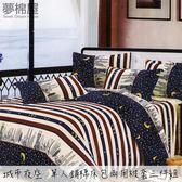 夢棉屋-活性印染單人鋪棉床包兩用被套三件組-城市夜空