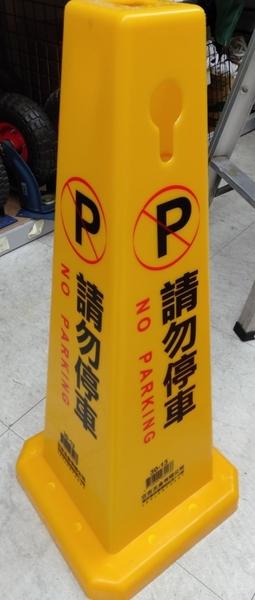 【黃色請勿停車警示錐 30-13】路錐反光錐筒升降汽車安全警示路障三角錐交通錐【八八八】e網購