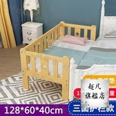 拼接床 實木兒童床男孩女孩小床拼接床大床全松木加寬床兒童床邊床-快速出貨