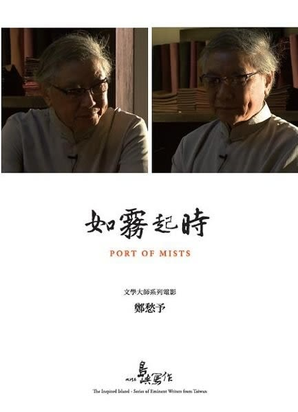 鄭愁予 如霧起時 DVD  (購潮8)