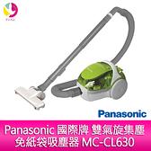 Panasonic 國際牌 雙氣旋集塵免紙袋吸塵器 MC-CL630