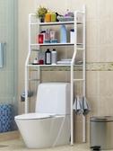 馬桶置物架 衛生間浴室免打孔置物架壁掛廁所洗手間臉盆架洗衣機馬桶收納架【免運】