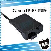 黑熊館 Kamera 佳美能 Canon LP-E5 假電池 LPE5 EOS 1000D 450D 500D