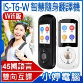 【免運+24期零利率】送自拍架 全新 IS-T6-W 智慧翻譯年糕 Wifi版 45國語言 Wifi即時翻譯 英日韓翻譯機