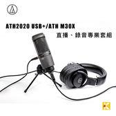 【金聲樂器】鐵三角 AT2020USB +ATH-M30x 原廠套組 麥克風+監聽耳機 台灣 公司貨