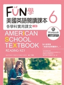 (二手書)FUN學美國英語閱讀課本:各學科實用課文(6)(二版)