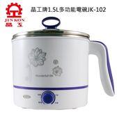 晶工牌1.5L多功能不鏽鋼電碗/美食鍋 JK-102