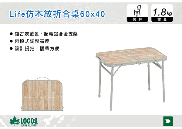 ||MyRack|| 日本LOGOS Life仿木紋折合桌60x40 露營桌 折疊桌 露營 No.73180035