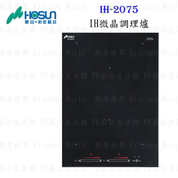 【PK廚浴生活館】高雄豪山牌 IH-2075 IH微晶調理爐 餘溫顯示 電磁爐 實體店面 可刷卡