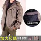 CS衣舖 加大尺碼 5L-6L 高機能 防風 防水 可拆帽 內刷毛 保暖外套 6263