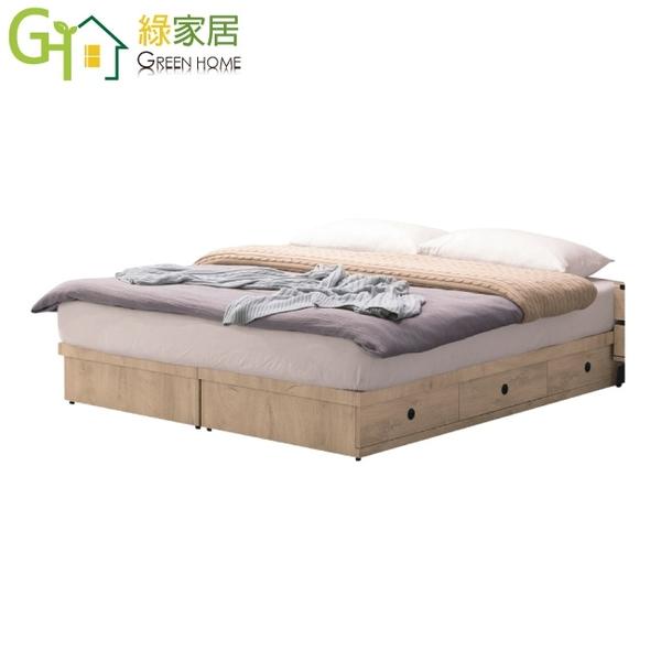 【綠家居】艾絲 現代6尺雙人加大三抽床底(不含床墊)