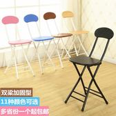折疊椅子家用餐椅靠背椅培訓椅折疊凳子圓凳陽臺椅宿舍靠椅電腦椅wy