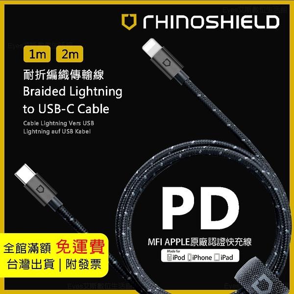 1M【犀牛盾 MFI】PD 認證編織線 適用 iPhone 11 12 Pro Max mini 快速傳輸線 充電線