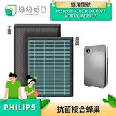 【南紡購物中心】綠綠好日 抗菌 蜂巢顆粒 適 Philips 飛利浦 AC4016 AC4076 ACP017 ACP077