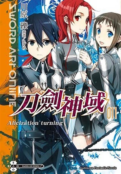 (二手書)Sword Art Online刀劍神域(11):Alicization turning