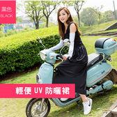 機車 摩托車 裙子 UV 騎士 防紫外線 防曬 遮陽圍裙 防走光裙 單車 自行車