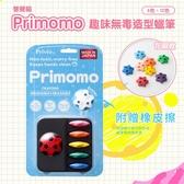 Primomo普麗貓趣味無毒蠟筆-花瓣款(附橡皮擦)