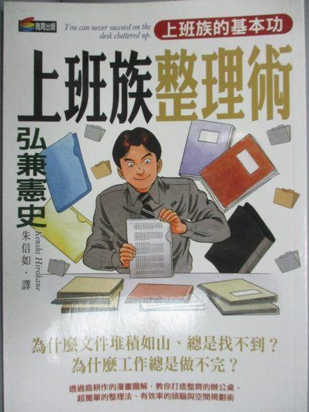 【書寶二手書T1/財經企管_NOD】上班族整理術_朱信如, 弘兼憲史