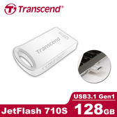 Transcend 創見 JetFlash 710 128GB 鋅合金 防水抗震隨身碟 (霧面銀)