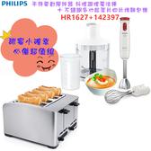 【超值組合】PHILIPS HR1627+142397 飛利浦手持電動攪拌器 料理調理魔法棒+不鏽鋼厚片四片烤麵包機