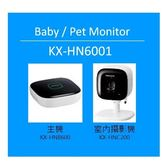 國際牌 Panasonic/DECT 小孩/老人 雲端無線網路照護監控系統(KX-HN6001)遠端監控【馬尼行動通訊】