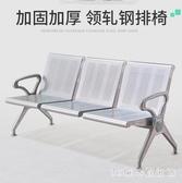 椅三人位不銹鋼連排椅沙髮等候椅公共座椅椅機場椅PH3334【3C環球數位館】