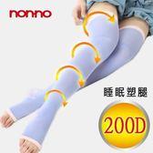 nonno儂儂  塑腿睡眠襪(200丹) 1入 M/L【新高橋藥妝】不挑色 隨機出貨