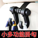 [BWS拍賣] 小多功能汽車用掛鉤車載座...