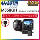 【快譯通】M658GH+H300 星光級 2.4吋 GPS 雙鏡頭行錄器