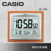 CASIO手錶專賣店 CASIO 卡西歐 ID-15S-5DF (ID-15) 電子式掛鐘 鬧鐘功能(貪睡功能) 溫度顯示