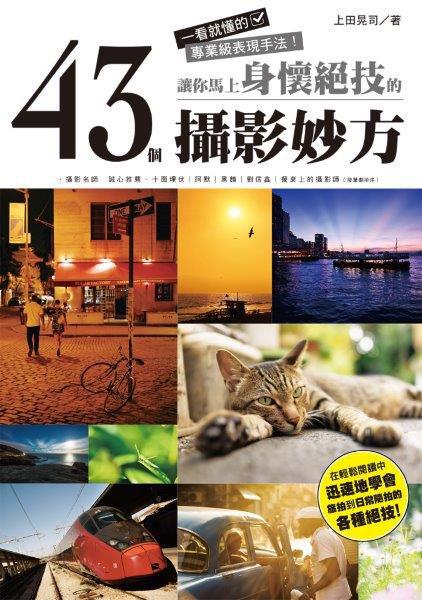 【攝影工具書】讓你馬上身懷絕技的43個攝影妙方:一看就懂的專業級表現手法! 現貨中 屮Z6