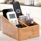 創意桌面收納盒四格遙控器收納盒鑰匙收納盒化妝品收納盒雜物收納 【全館免運】