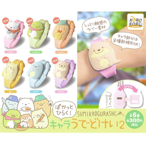 全套6款【日本正版】角落小夥伴 造型手錶 P2 扭蛋 轉蛋 手錶 兒童錶 電子錶 角落生物 - 013576