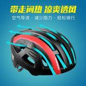 迪路仕騎行頭盔一體成型男女裝備安全帽子公路單車山地腳踏車頭盔【一條街】