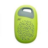 JS 淇譽電子 攜帶式藍牙音箱 JY-1003 綠 橘 白 黃 / SKJJY1003G / KJJY1003OR / SKJJY1003W / SKJJY1003Y