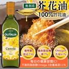 奧利塔 芥花油 750ml/瓶 食用油