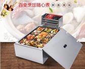 電熱關東煮機器商用12格麻辣燙設備 麻辣燙爐鍋串串香魚蛋機煮鍋HM 3c優購