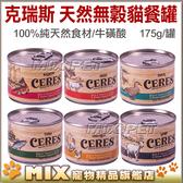 ◆MIX米克斯◆紐西蘭CERES克瑞斯.天然無穀貓用寵物主食餐罐 175g,高優質蛋白質、低碳水化合物