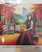 【停看聽音響唱片】【CD】羅海英:金色傳奇