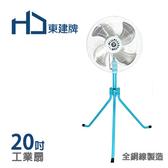東建牌20吋工業電風扇【TJ-2007】(20吋工業扇)